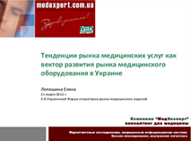 med_equipment1